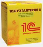 1С: Бухгалтерия 8 КОРП. Изображение коробки.