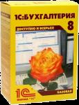 1С:Бухгалтерия 8. Базовая версия. Изображение коробки.