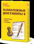 1С:Платежные документы 8. Изображение коробки.