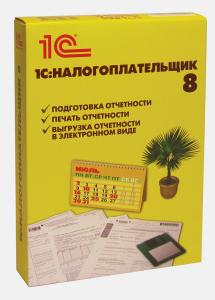1С: Налогоплательщик 8. Изображение коробки.