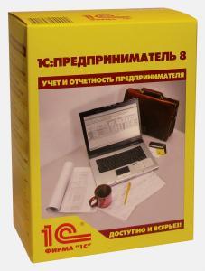 1С:Предприниматель 8. Изображение коробки.