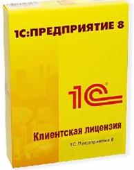 1С:Предприятие 8. Клиентская лицензия на 5 рабочих мест. Изображение коробки.