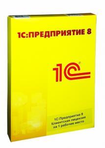 1С:Предприятие 8. Клиентская лицензия на 1 рабочее место. Изображение коробки.