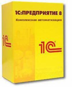 1С: Комплексная автоматизация 8. Изображение коробки.