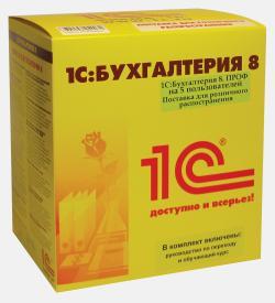 1С:Бухгалтерия 8. Комплект на 5 пользователей. Изображение коробки.
