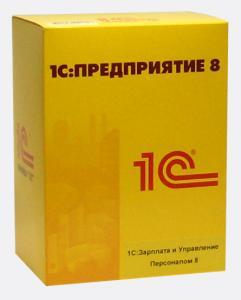 1С:Зарплата и управление персоналом 8. Изображение коробки.